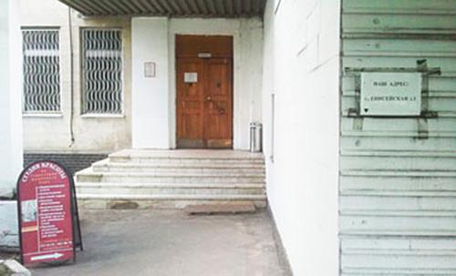 офис Пластик Он Лайн в Москве